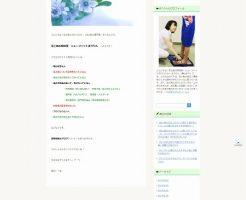 「シューフィットまりりん 足と靴の相談室」ホームページの写真画像