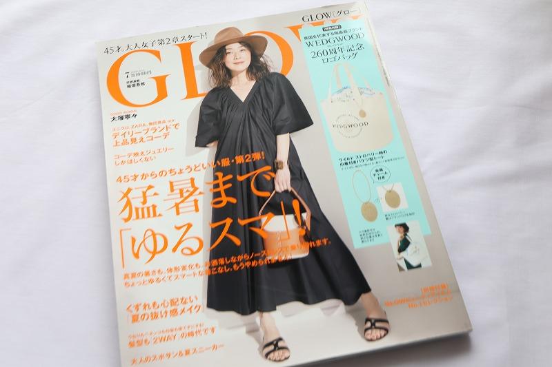 GLWOW表紙
