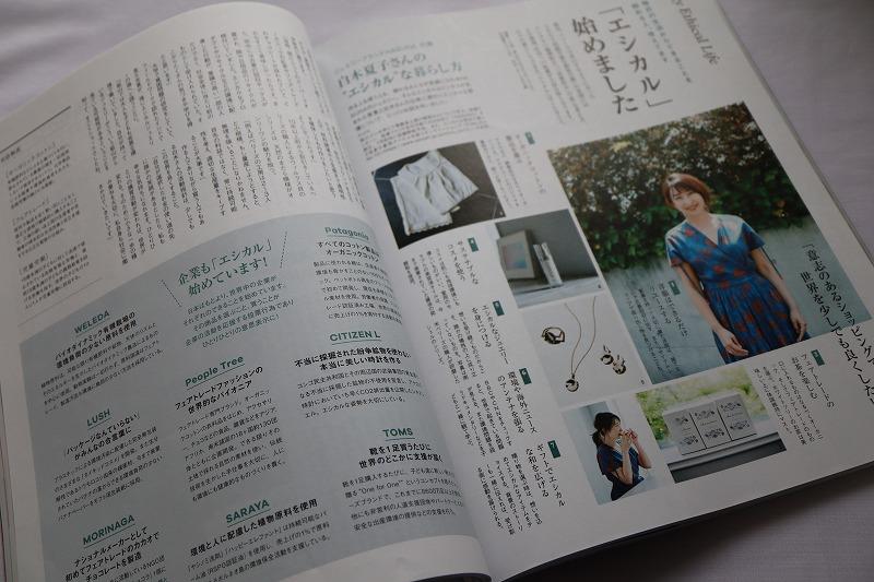 LOW(グロー)2019年7月号【雑誌】の中身・「エシカル・ライフ」の紹介ページ