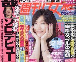週刊女性7/23号の表紙