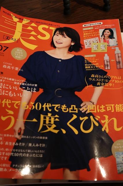 女性誌「美ST」の表紙