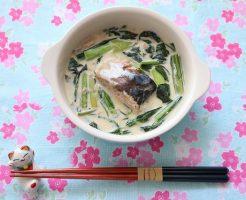 豆乳とサバ缶、小松菜を使った料理