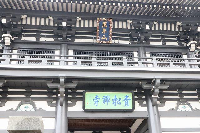 愛宕のお寺の門
