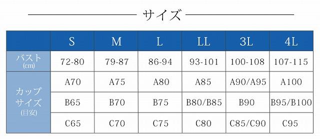 サイズ対照表