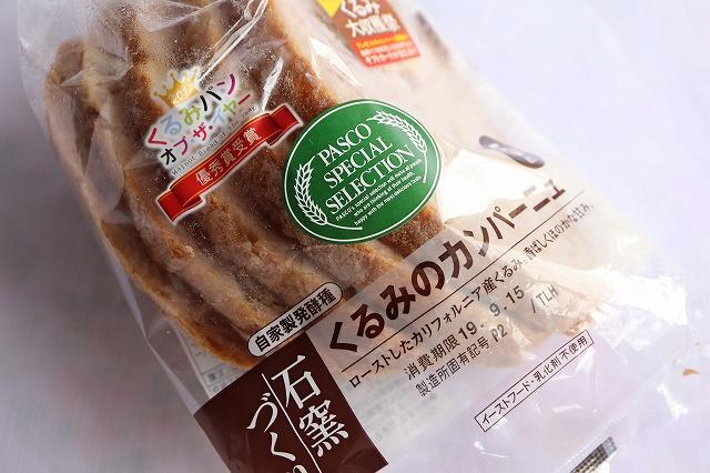 くるみのカンパーニュ(パン)